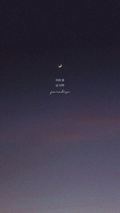 이리와 난 너 의 Paradise Trans: Come here Bts Lyr… – Unique Wallpaper Quotes Kpop Wallpaper, Korea Wallpaper, Phone Screen Wallpaper, Tumblr Wallpaper, Black Wallpaper, Wallpaper Quotes, Chinese Wallpaper, Acid Wallpaper, Minimal Wallpaper