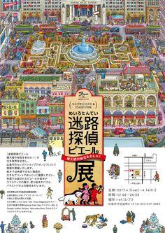 Inspiration on Behance Japan Design, Dm Poster, Poster Prints, Old Logo, Japanese Graphic Design, Design Art, Flat Design, Typography Prints, Behance