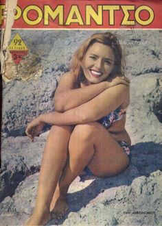 Greece Pictures, Old Pictures, Old Greek, Bikinis, Swimwear, Magazine Covers, Magazines, Vintage, Fashion
