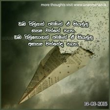 Image result for sinhala life thoughts