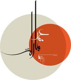 We wish all our customers, friends and families happy Ramadan Eid Mubarak Quotes, Eid Mubarak Wishes, Eid Mubarak Greetings, Happy Eid Mubarak, Eid Wallpaper, Eid Mubarak Wallpaper, Eid Mubarak Stickers, Eid Stickers, Eid Crafts