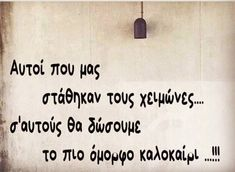 Pain Quotes, Soul Quotes, Greek Quotes, Philosophy, Jokes, Wisdom, Facts, Thoughts, Motivation