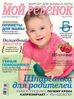 Лиза. Мой ребенок № 8 (август 2015)