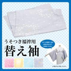 Ärmel für Juban | Polyester | waschbar 3 Farben | Ärmellänge 49cm Preis: 13,33 | ¥ 1,960