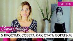 5 простых совета как стать богаче  от Marina Marinista