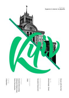 Kyiv Poster by Maria Umiewska and Sonia Panasiuk Graphic Design Posters, Poster Design Layout, Poster Designs, Poster Ideas, Poster Design Inspiration, Graphic Design Trends, Graphic Design Typography, Graphic Design Illustration, Minimalist Graphic Design