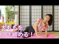 太ももの付け根・大転子部の脂肪をとるトレーニング!【美コア-山口絵里加】#182  workout exercises at home to lose weight 2 - YouTube