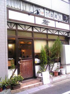 樹 - 2-3-2 Iidabashi, Chiyoda-ku, Tōkyō / 東京都千代田区飯田橋2-3-2