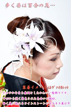 Lily Kanzashi Hairstyle
