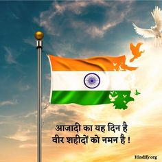 Independence Day Slogans, Independence Day In Hindi, Famous Slogans
