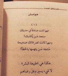 Fabulous Quotes, Love Smile Quotes, Quran Quotes Love, Pretty Quotes, Words Quotes, Wall Quotes, Arabic Tattoo Quotes, Funny Arabic Quotes, Book Qoutes