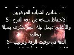 زفة راشد الماجد يجمل عروس ليلتك مابه مثلها كامله 0502699005