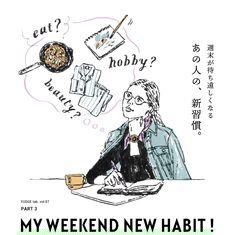 Vol.07 PART 3 週末が待ち遠しくなる あの人の、新習慣。   FUDGE tab.   FUDGE.jp