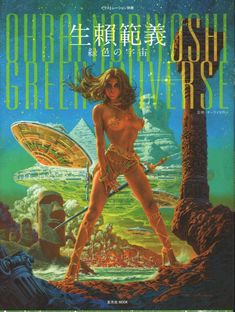 Green Universe, un recueil d'illustrations de Noriyoshi Ohrai (Mook)