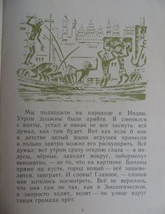 """Soviet children's book """"About the elephant"""" by Zhitkov. Vintage russian book. USSR 1990s"""