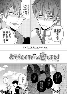 Manga, Anime, Movie Posters, Manga Anime, Film Poster, Manga Comics, Cartoon Movies, Anime Music, Animation