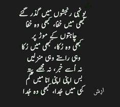 speechless words soutable for me Urdu Funny Poetry, Poetry Quotes In Urdu, Best Urdu Poetry Images, Urdu Poetry Romantic, Love Poetry Urdu, My Poetry, Urdu Quotes, Quotations, Qoutes