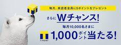 「softbank キャンペーン」の画像検索結果