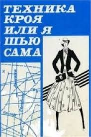 ЛИН ЖАК. ТЕХНИКА КРОЯ, ИЛИ Я ШЬЮ САМА.(1992)