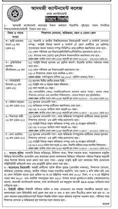 Adomji Cantonment College Lecturer, Security In Charge, Office Shohayok, Security Guard and Mes Waiter Job Circular 2018 Job Circular, College, Reading, University, Colleges