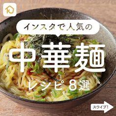 Nihon, Japchae, Ethnic Recipes, Food, Instagram, Essen, Meals, Yemek, Eten