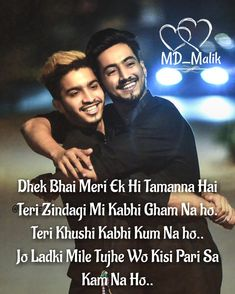 Hindi Quotes, Islamic Quotes, Chocolate Boys, Urdu Shayri, Men Photoshoot, Funny Boy, Love Poetry Urdu, Attitude Status, Arabic Language