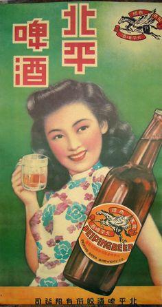 Vintage Chinese drink advertisement