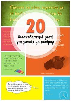 20 διασκεδαστικά ρητά για γονείς με χιούμορ - Aspa Online Mommy Quotes, Happy Kids, Little People, Wise Words, Jokes, Parenting, Advice, Wisdom, Humor