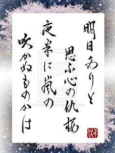 "Japanese poem by Shinran Jonin (1173~1263) Asu arito omou kokoro no adazakura yowani arashi no fukanumonokawa.../ ""If you assume that there is tomorrow, even the most beautiful cherry blossoms may be gone with a blast of storm during the night"""
