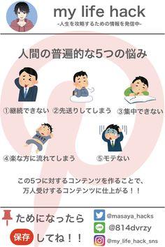 Life Skills, Beautiful Words, Psychology, Life Hacks, My Life, Knowledge, Public, Mindfulness, Japan