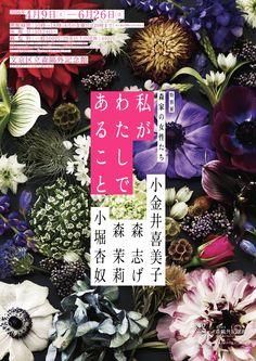 Writings of the Moriya Women - Mitsugu Mizobata, Ryosuke Kikuchi, Yoshiki…