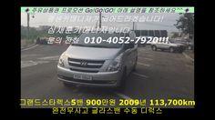 중고차 구매 시승 그랜드스타렉스5밴 900만원 2009년 113,700km(강남매매시장:중고차시세/취등록세/할부/리스 등 친절 상...