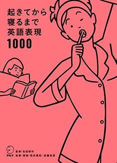 英語初級者でもできる英語日記の書き方とトレーニング! | ニューヨーク発!エイミーのオンライン英会話レッスンと英語学習情報 English Study, Book Lists, Japan, Books, Fictional Characters, Twitter, Anime, Libros, Japanese Dishes