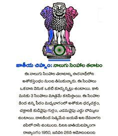 Telugu Inspirational Quotes, Morning Inspirational Quotes, Motivational Quotes, General Knowledge Book, Gernal Knowledge, Indian Constitution, Hindu Dharma, Devotional Quotes, Gautama Buddha