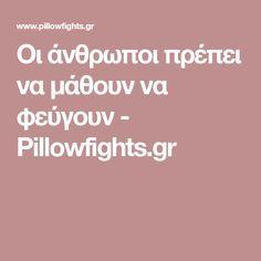 Οι άνθρωποι πρέπει να μάθουν να φεύγουν - Pillowfights.gr