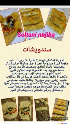 Ramadan Recipes, Ramadan Food, Algerian Recipes, Arabian Food, Shrimp And Broccoli, Diy Food, Food Dishes, Sandwiches, Food And Drink