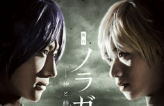 Noragami: Kami to Kizuna stage play preview - http://wowjapan.asia/2017/01/noragami-kami-to-kizuna-stage-play-preview/