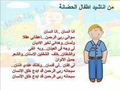 أنشودة أنا إنسان Arabic Alphabet Letters, Arabic Lessons, Islam For Kids, Islam Beliefs, Grande Section, English Fun, Kindergarten Class, Arabic Language, Learning Arabic