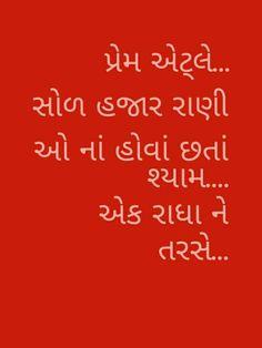 244 Best Gujarati Quotes Images In 2019 Gujarati Quotes Quote