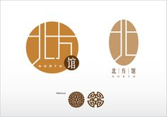 NORTH Restaurant Logo Design by Icarus Wong, via Behance