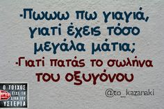 Funny Greek Quotes, Greek Memes, Funny Picture Quotes, Sarcastic Quotes, Funny Pictures, Funny Texts, Funny Jokes, Favorite Quotes, Best Quotes
