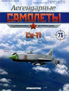 Легендарные самолеты. № 73 (2013) Су-11 | Научно-познавательные | Электронная библиотека