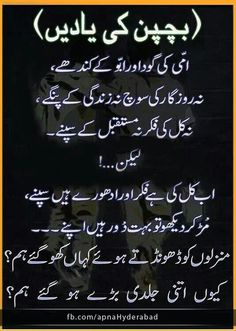 ❤Miss αesɦ ❤ Urdu Funny Poetry, Poetry Quotes In Urdu, Love Poetry Urdu, Urdu Quotes, Quotations, Life Quotes, Relationship Quotes, Qoutes, Deep Words