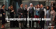 Το ημερολόγιο της Άννας Φρανκ με τους Γιάννη Νταλιάνη και Χάρη Σώζο στο Θέατρο «Χυτήριο» με έκπτωση έως και 55%!