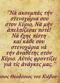 Pray Always, Greek Culture, Blessed Mother Mary, Greek Quotes, Orthodox Icons, Faith In God, Wise Words, Christianity, Religion