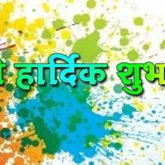 Happy Holi 2014 HD Facebook timeline and Twitter shubhkamna Free