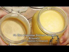 Πως και γιατί φτιάχνουμε βούτυρο κλαριφιέ και νουαζέτ | Caruso.gr