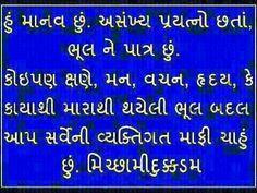 Jain Sanvatsari