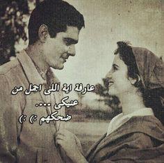 عمر الشريف وفاتن