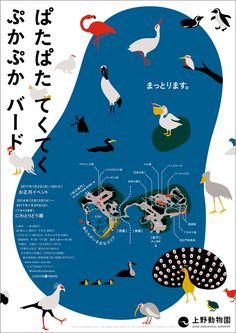 Also Central Park! Graphic Design Posters, Graphic Design Typography, Graphic Design Illustration, Dm Poster, Poster Layout, Japanese Poster, Japanese Graphic Design, Japan Design, Typography Prints
